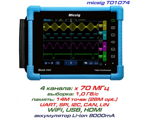 TO1074 осциллограф Micsig,  4 х 70 МГц