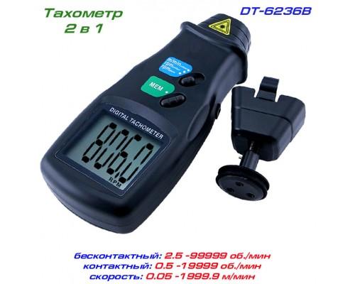 DT6236B тахометр универсальный 2 в 1, контактный/бесконтактный, до 99999 rpm