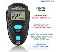 ALLOSUN EM2271A толщиномер краски, ОРИГИНАЛ, Fe/NFe, до 2.20 мм