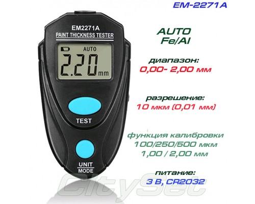 EM2271A толщиномер краски, AUTO, Fe/NFe, до 2.00 мм