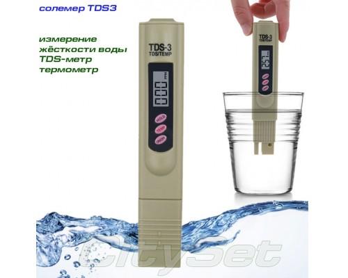 TDS-3 измеритель жёсткости воды, TDS-метр