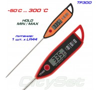 TP300 термометр пищевой, до 300 °С