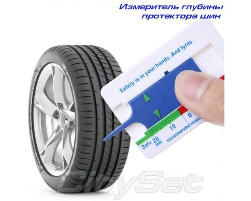 Измеритель глубины протектора шин,  до 20 мм