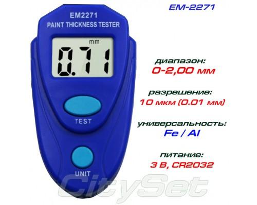 CarTester EM2271 толщиномер краски, Fe/NFe, до 2.0 мм