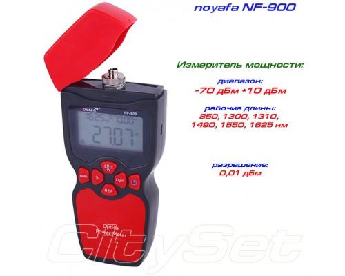 NF900 измеритель оптической мощности