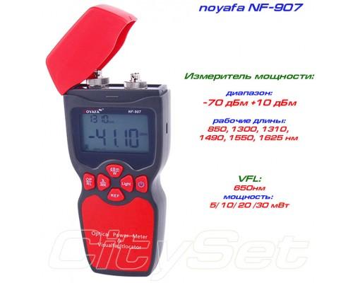 NF907 измеритель оптической мощности, + VFL визуализатор повреждения оптического волокна