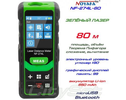 Noyafa NF-274L-80 лазерная рулетка до 80 метров, зелёный лазер!