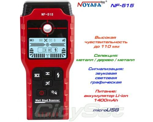 NF-515 искатель скрытой проводки, детектор дерева и металла