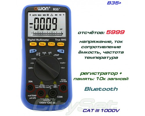 B35+, профессиональный мультиметр