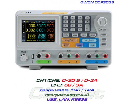ODP3033 блок питания OWON, регулируемый, 2 канала: 0-30 В, 0-3 А, +фиксированный: 6В/3А