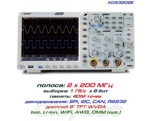 XDS3202E осциллограф 2 х 200МГц