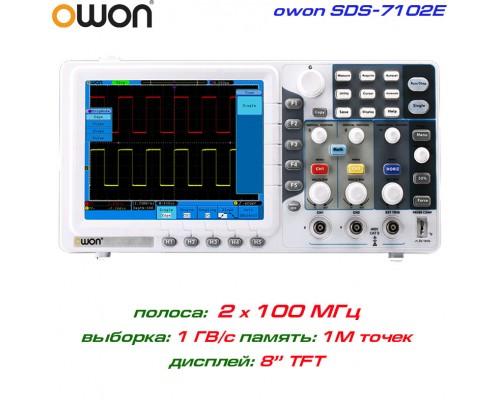 SDS7102E осциллограф 2 х 100 МГц