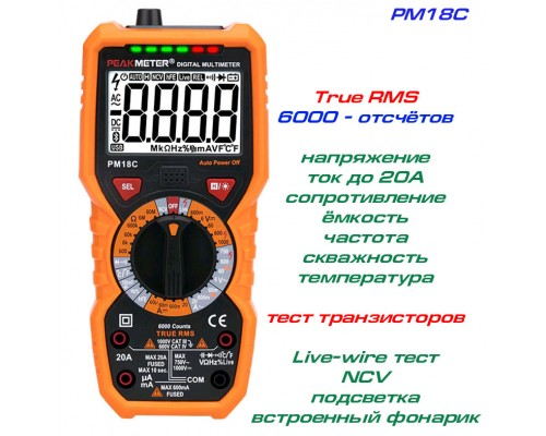 PM18С, профессиональный мультиметр, TrueRMS