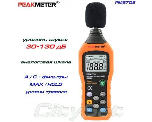PM6708 шумомер от30 до 130 дБ