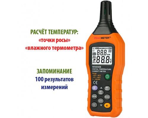 PM6508 термогигрометр, влагомер