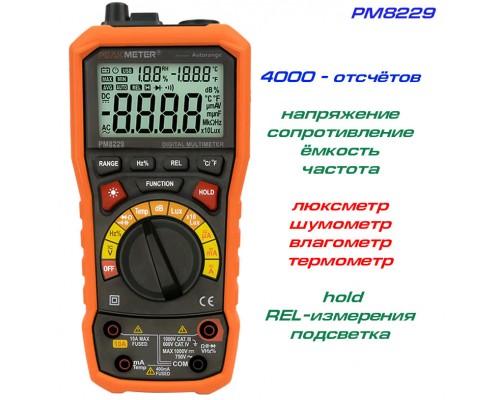PM8229 тестер окружающей среды + DMM