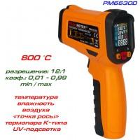 PM6530D пирометр, до 800 °С, температура и влажность воздуха, термопара К-типа, UV-излучатель