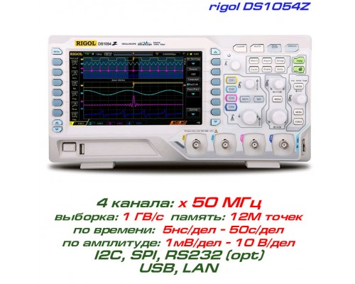DS1054Z цифровой осциллограф 4 х 50 МГц