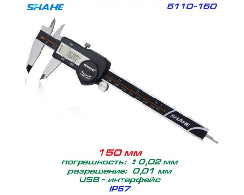 SHAHE 5110-150 цифровой штангенциркуль, до 150 мм