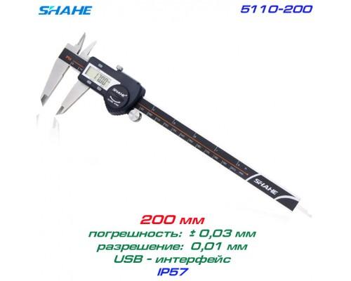 SHAHE 5110-200 цифровой штангенциркуль, до 200 мм