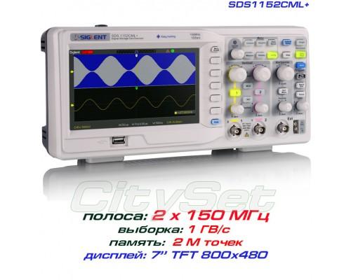SDS1152CML+  осциллограф цифровой