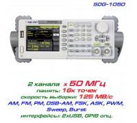 SDG1050 генератор Siglent, 2-х канальный, 50 МГц