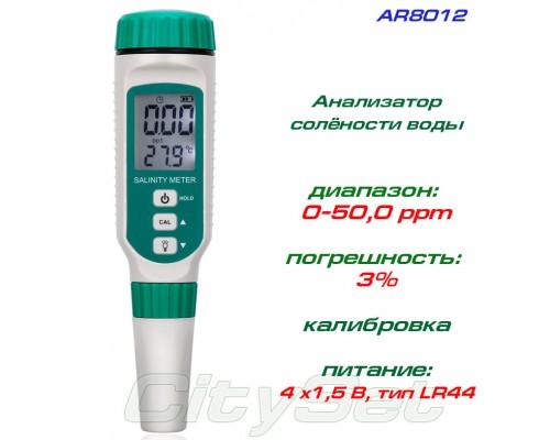 AR8012 солемер, измеритель солёности