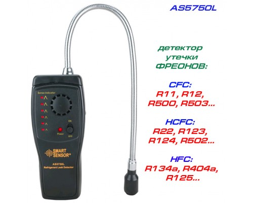 AS5750L детектор утечки фреонов