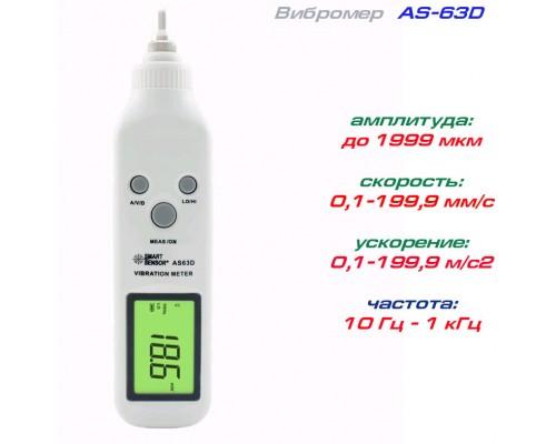 AS63D вибромер