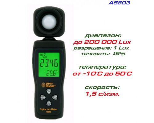 AS803 люксметр (измеритель уровня освещённости)