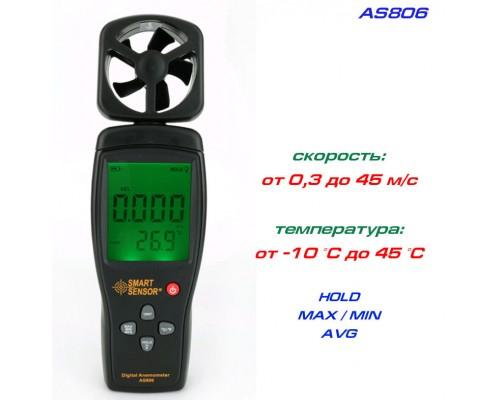 AS806 анемометр