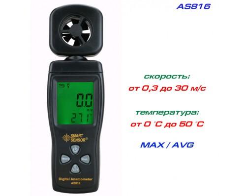 AS816 анемометр