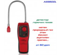 AS8800L детектор утечки  горючих газов