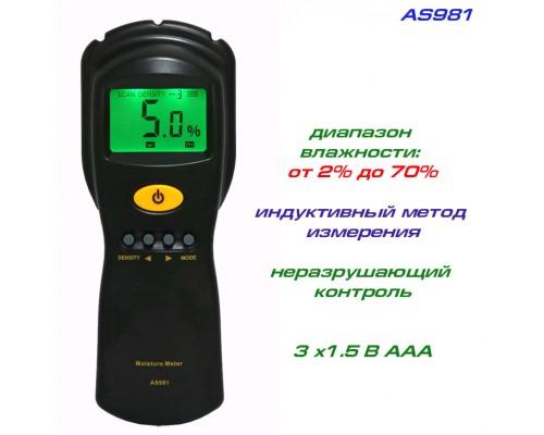 AS981 измеритель влажности материалов, от 2% до 70%