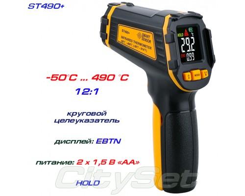 ST490+ пирометр, до 490 °С
