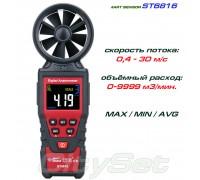 ST6816 анемометр с функцией измерения объёмного расхода воздуха