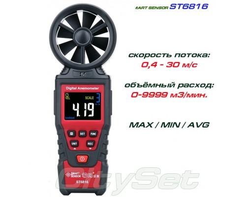 ST6816 анемометр