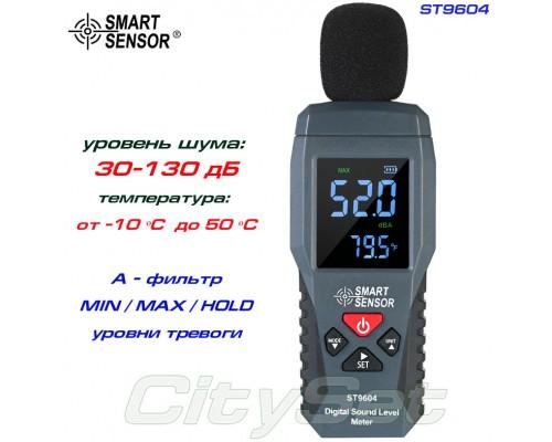 ST9604 шумомер от30 до 130 дБ