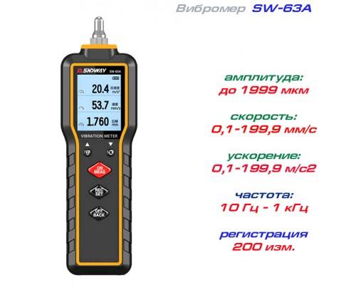 SW65A вибромер
