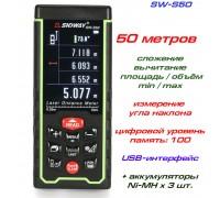 SNDWAY SW-S50 лазерная рулетка до 50 метров