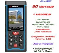 SNDWAY SW-S80 лазерная рулетка до 80 метров