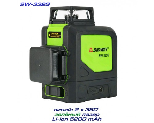 SNDWAY SW-332G лазерный уровень 1H+1V