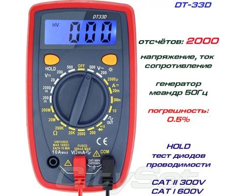 DT33D, мультиметр цифровой