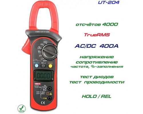 UT204, токовые клещи, AC/DC 400A