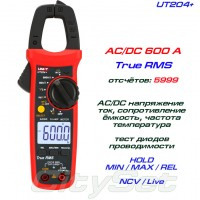 UT204+ , токовые клещи TrueRMS, AC/DC  600A