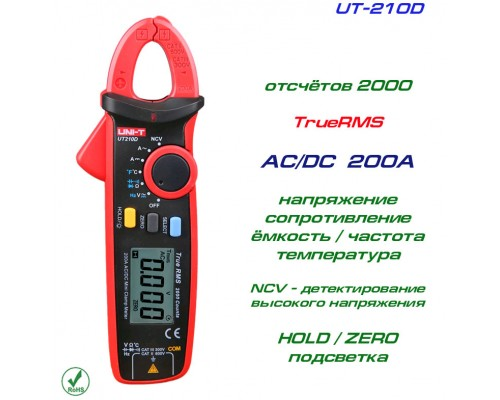UT210D, токовые клещи, AC/DC 200A