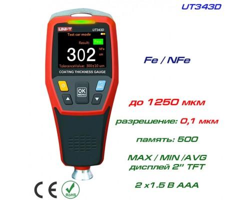 UT343D толщиномер краски, Fe/NFe, до 1250 мкм