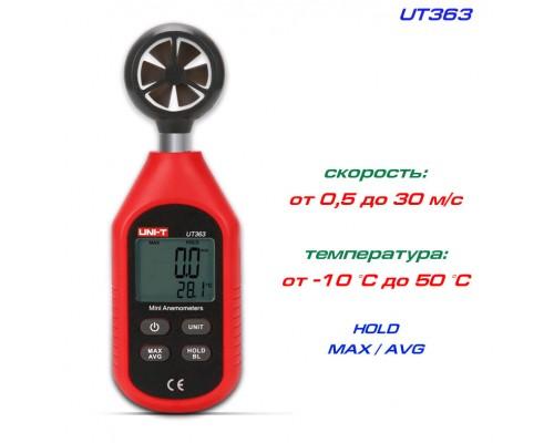 UT363 минианемометр