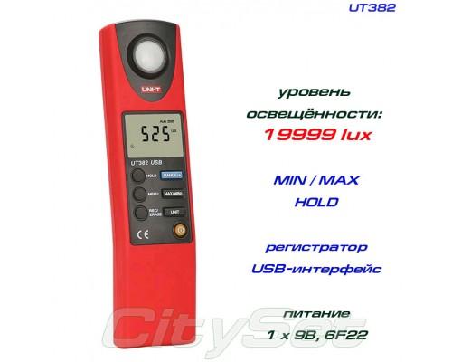UT382 люксметр (измеритель уровня освещённости)