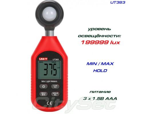 UT383 люксметр (измеритель уровня освещённости)